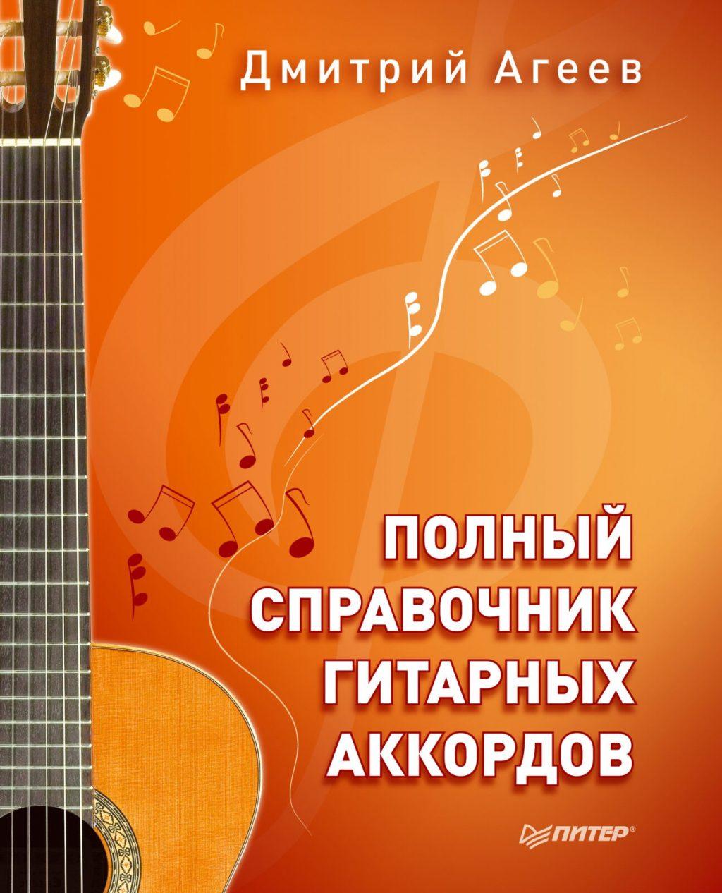Полный справочник гитарных аккордов. Агеев Д.