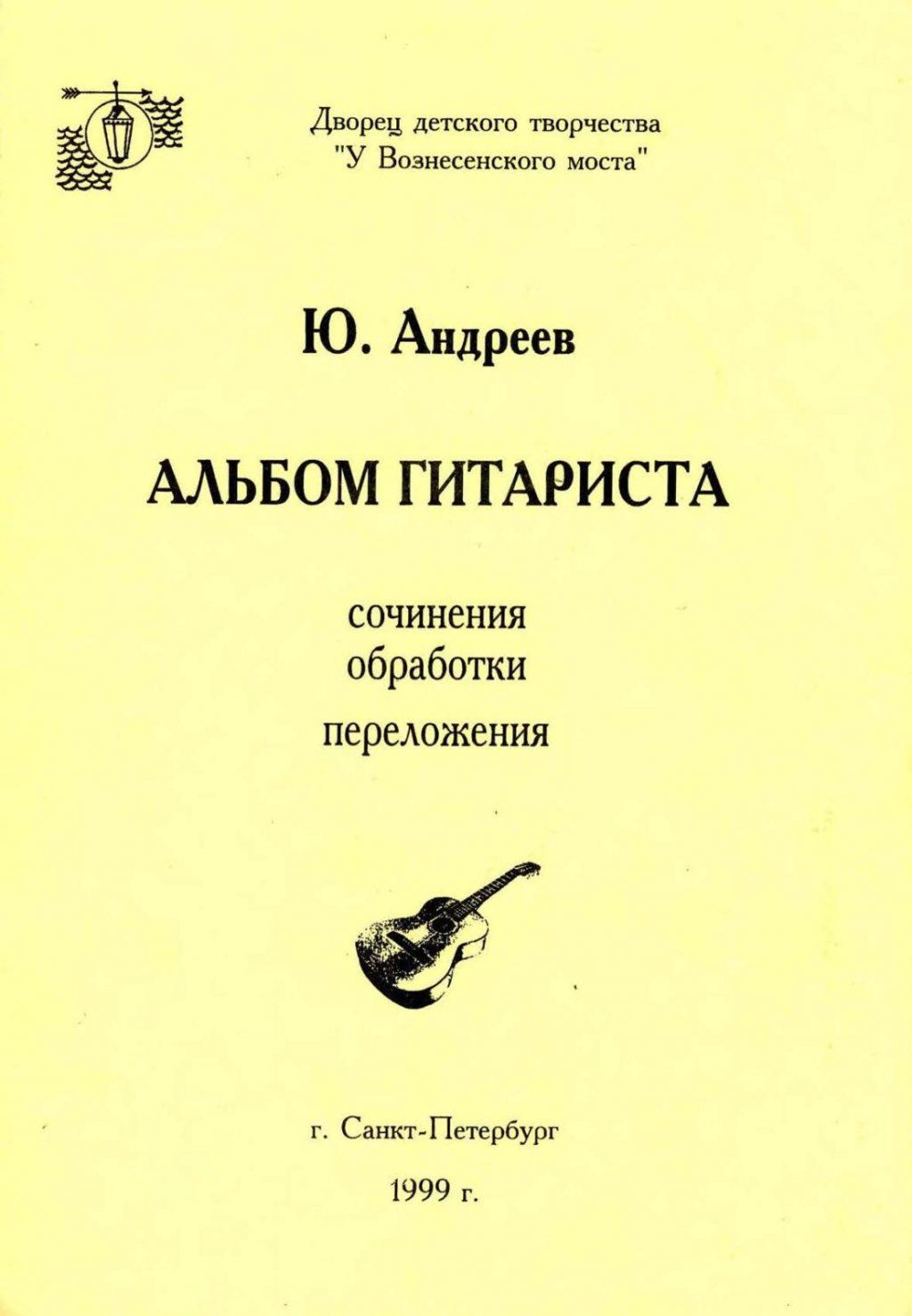 Альбом гитариста. Андреев Ю.