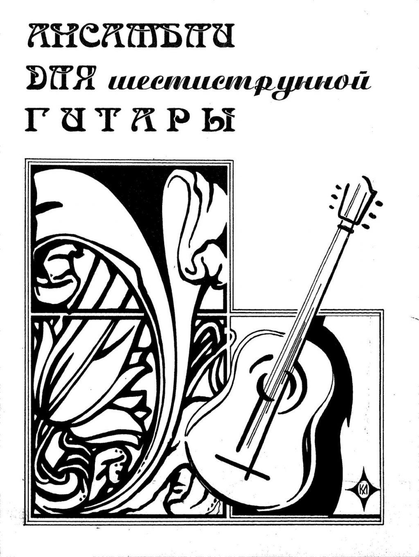 Ансамбли для шестиструнной гитары 1-5 классы. Колосов В.
