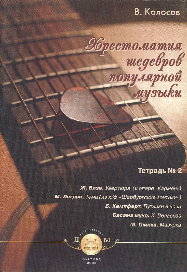 Хрестоматия шедевров популярной музыки. Выпуск 2