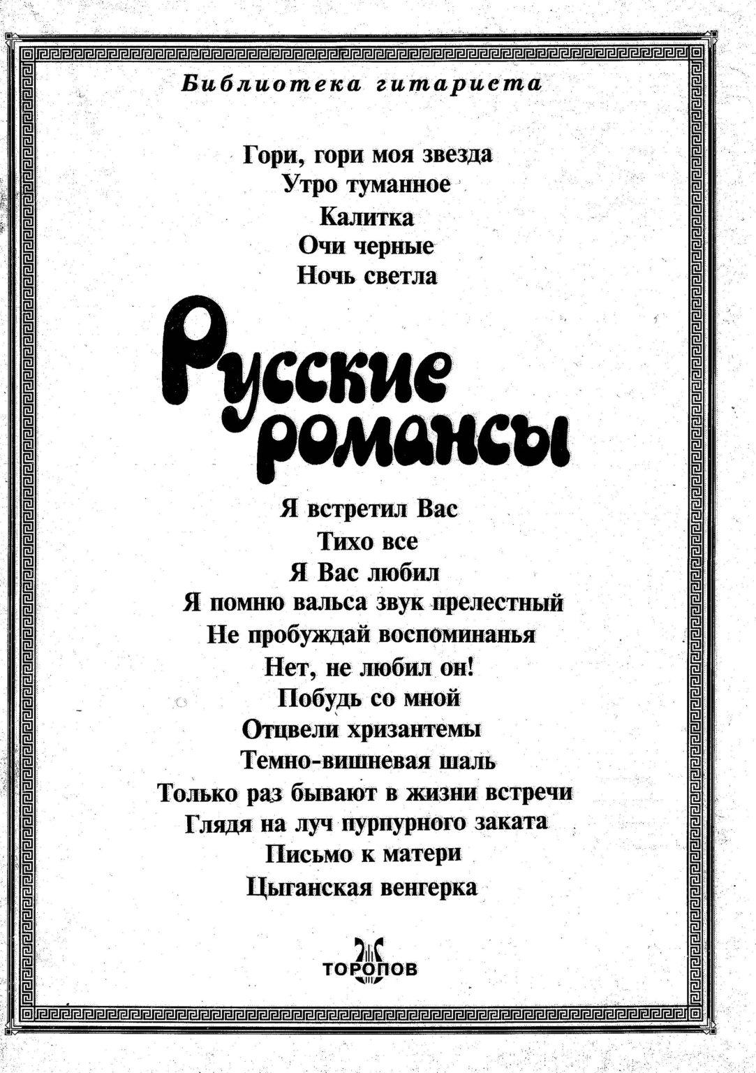 Библиотека гитариста Русские романсы. - Библиотека гитариста