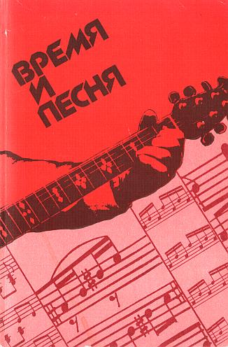 Время и песня. Репертуар для самодеятельных вокально-инструментальных ансамблей.