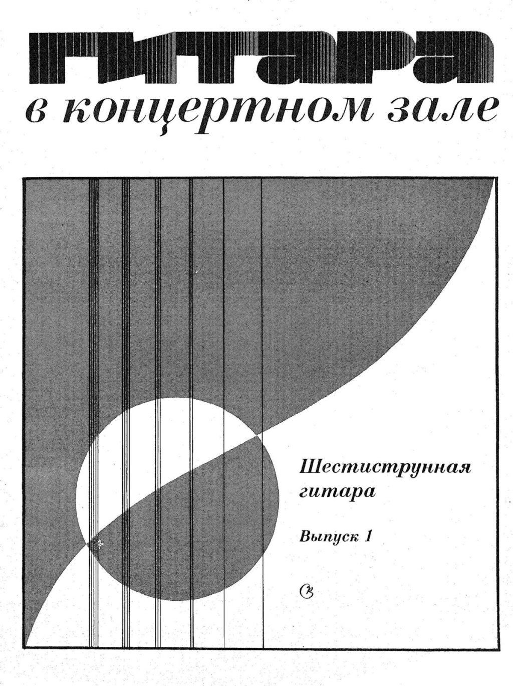 Гитара в концертном зале. Выпуск 1. Максименко В.