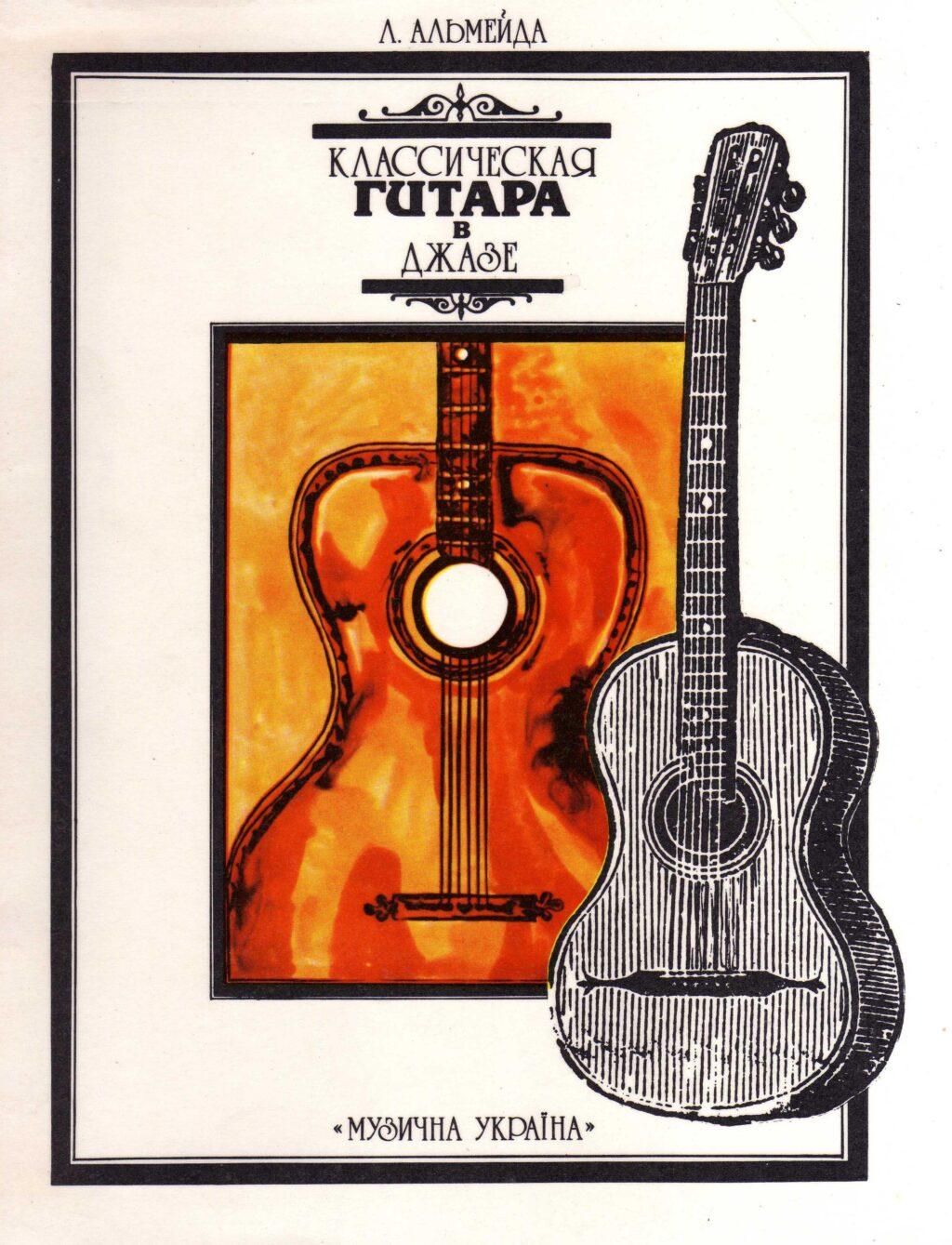 Классическая гитара в джазе. Альмейда Л.