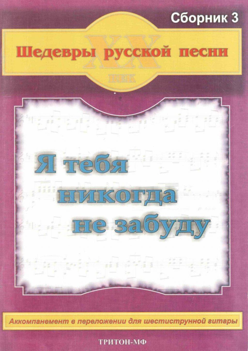Шедевры русской песни. Я тебя никогда не забуду. Сборник 3