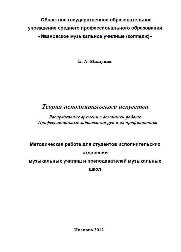Теория исполнительского искусства. Мишунин К.