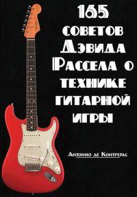 165 советов Дэвида Рассела по технике гитарной игры