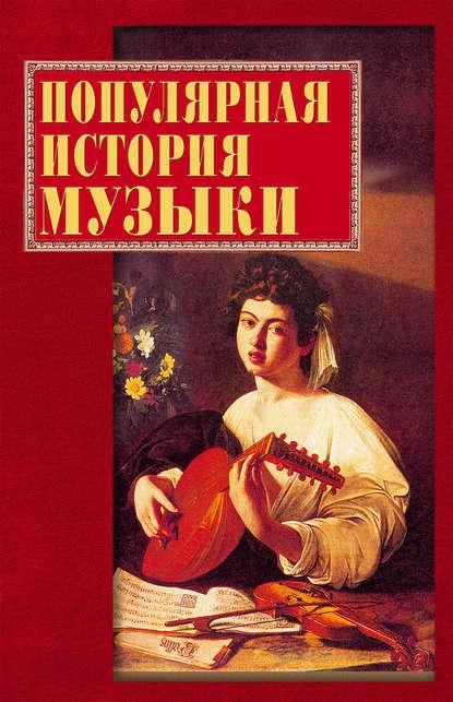 Популярная история музыки. Горбачева Е.