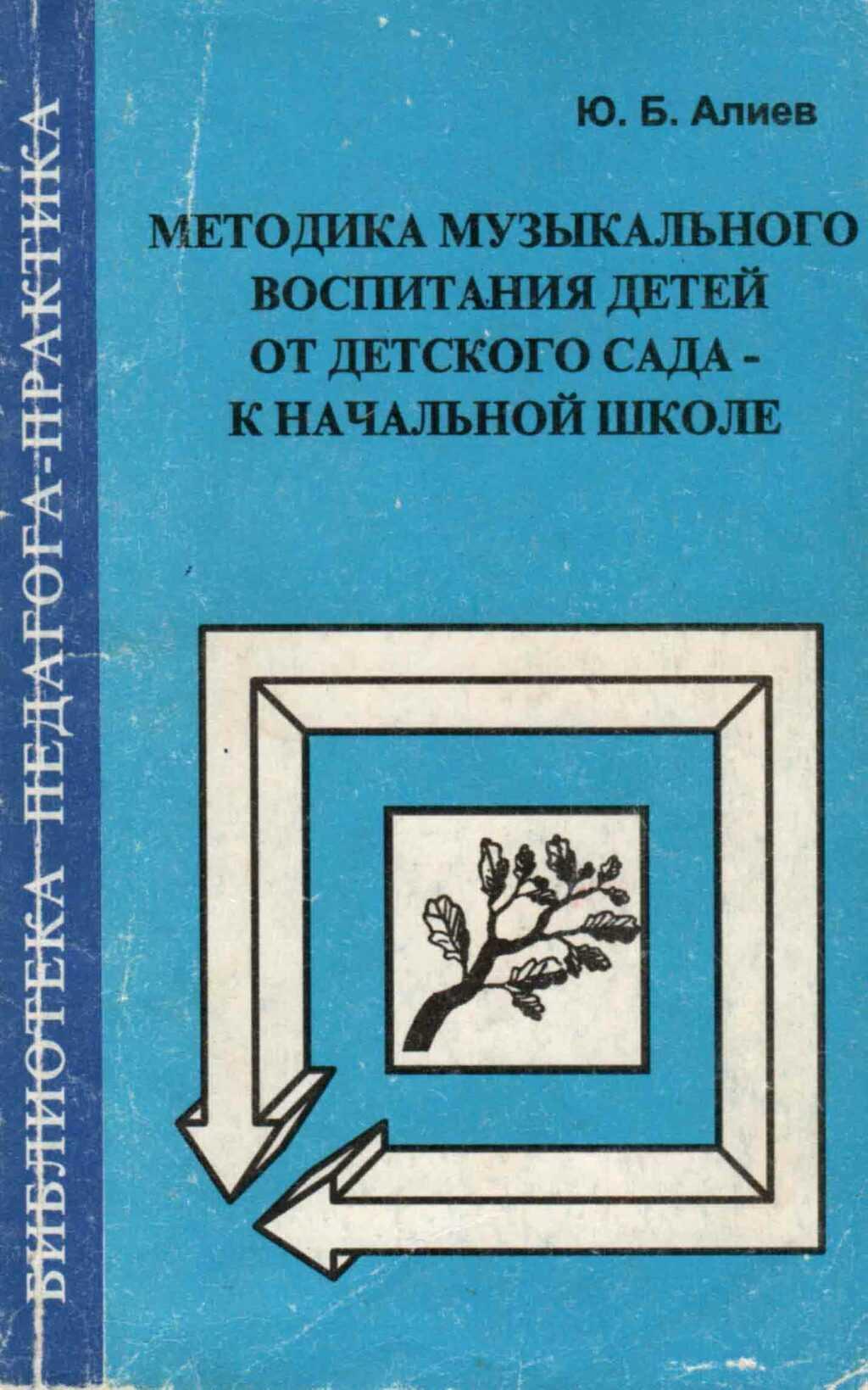 Методика музыкального воспитания детей от детского сада к начальной школе. Алиев Ю.Б.