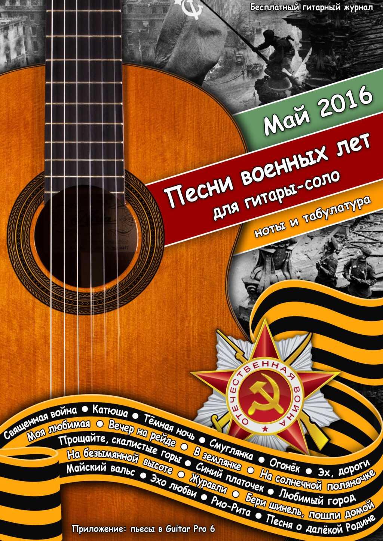 Песни военных лет 2016. Губарев А.