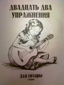 Двадцать два упражнения для гитары. Куфко Э.