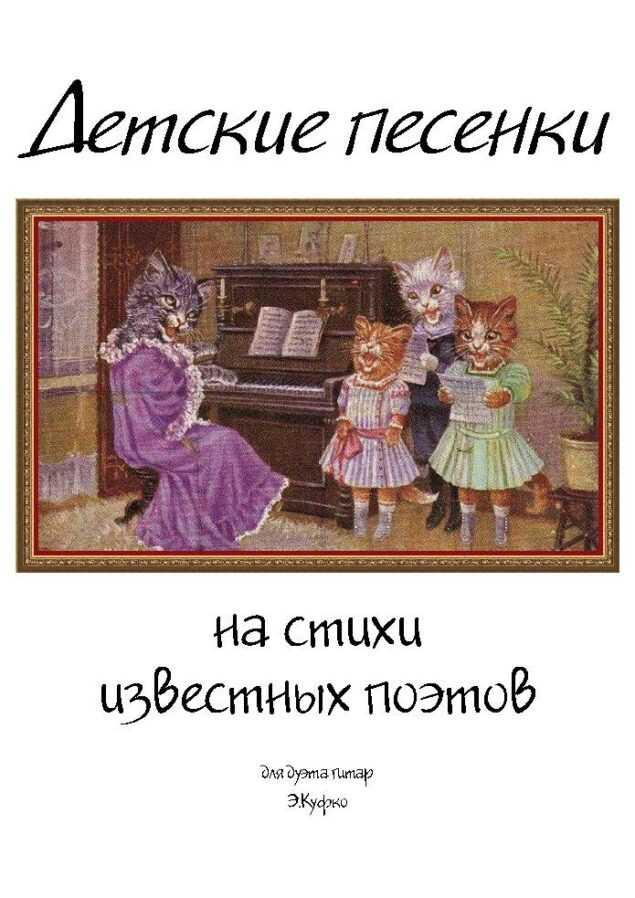 Детские песенки на стихи известных поэтов для дуэта гитар. Куфко Э.