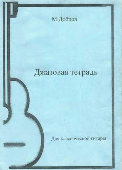 Джазовая тетрадь для классической гитары. Добров М.