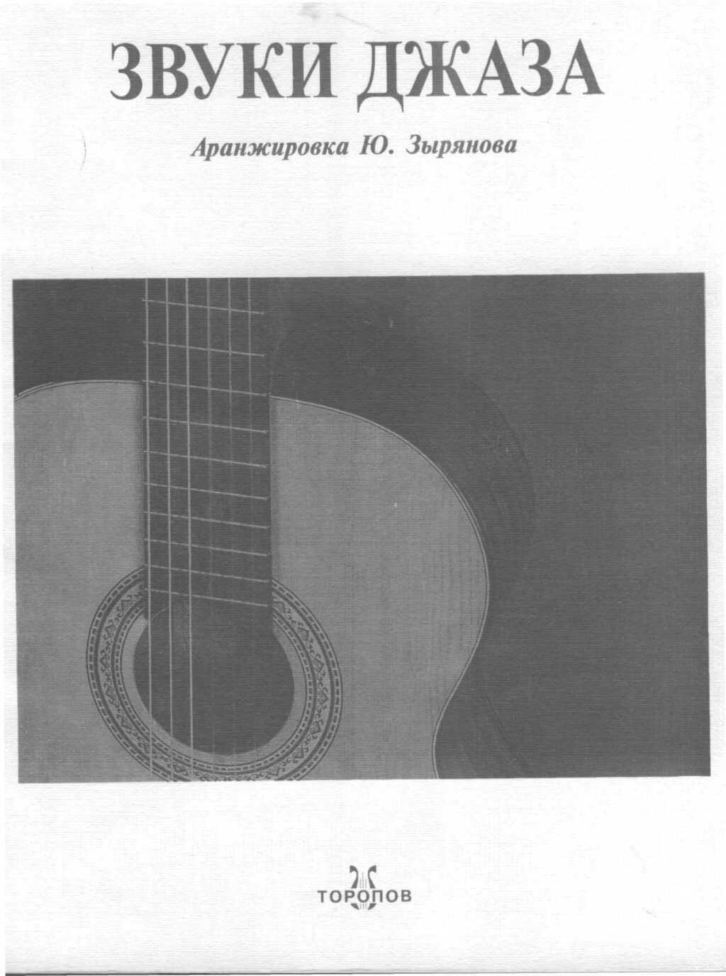 Звуки джаза. Зырянов Ю.