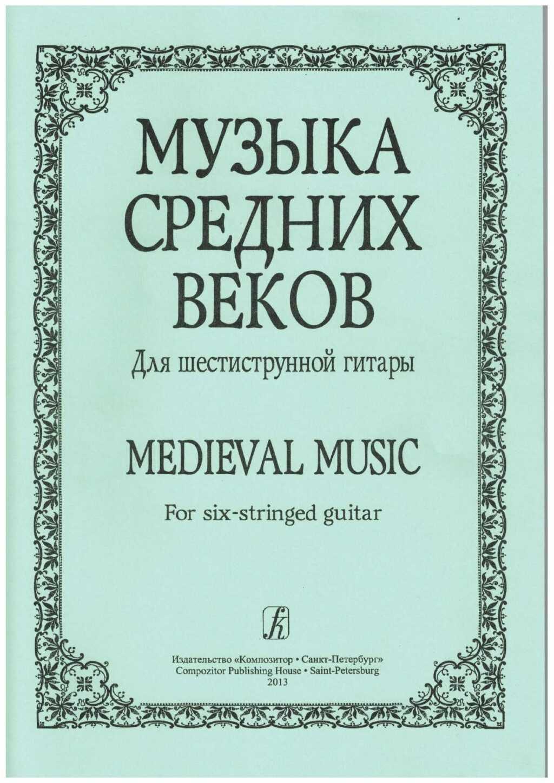 Музыка средних веков. Лесников А.