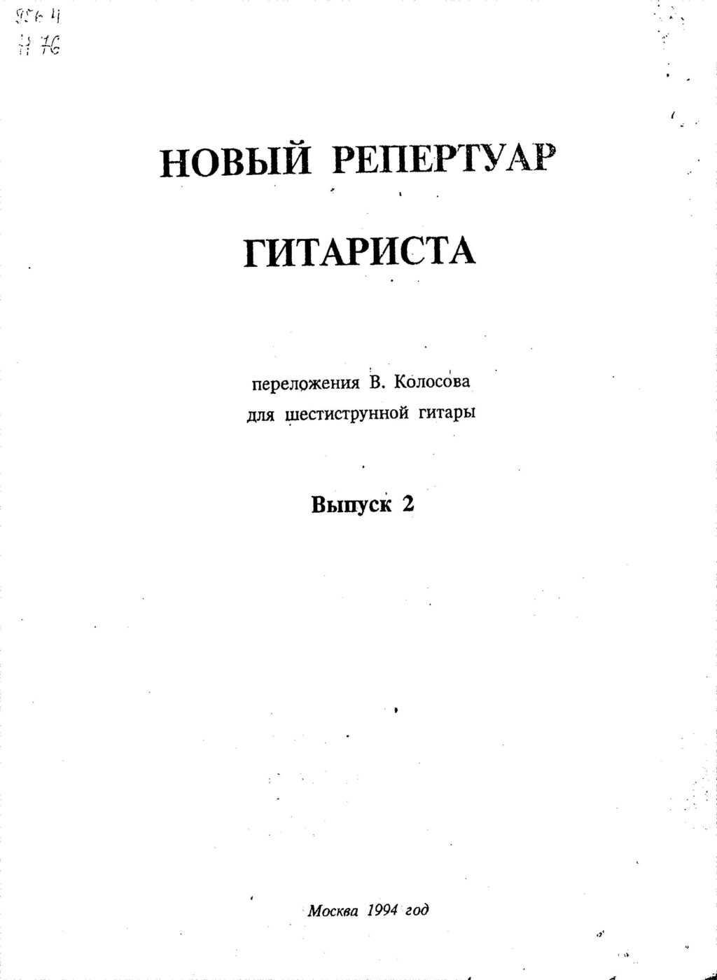 Новый репертуар гитариста. Выпуск 2. Колосов В.
