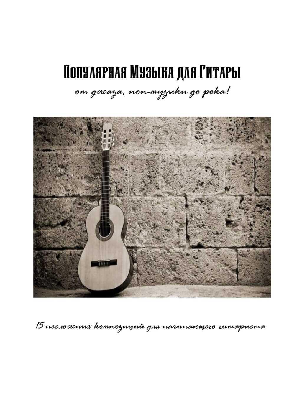 Популярная Музыка для Гитары от джаза, поп-музыки до рока. Ладыгин А.