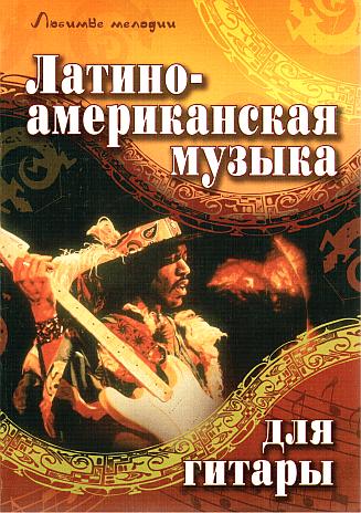 Латиноамериканская музыка для гитары. Хайнецкий Р.
