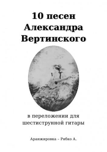 10 песен Александра Вертинского в переложении для шестиструнной гитары. Вертинский А.