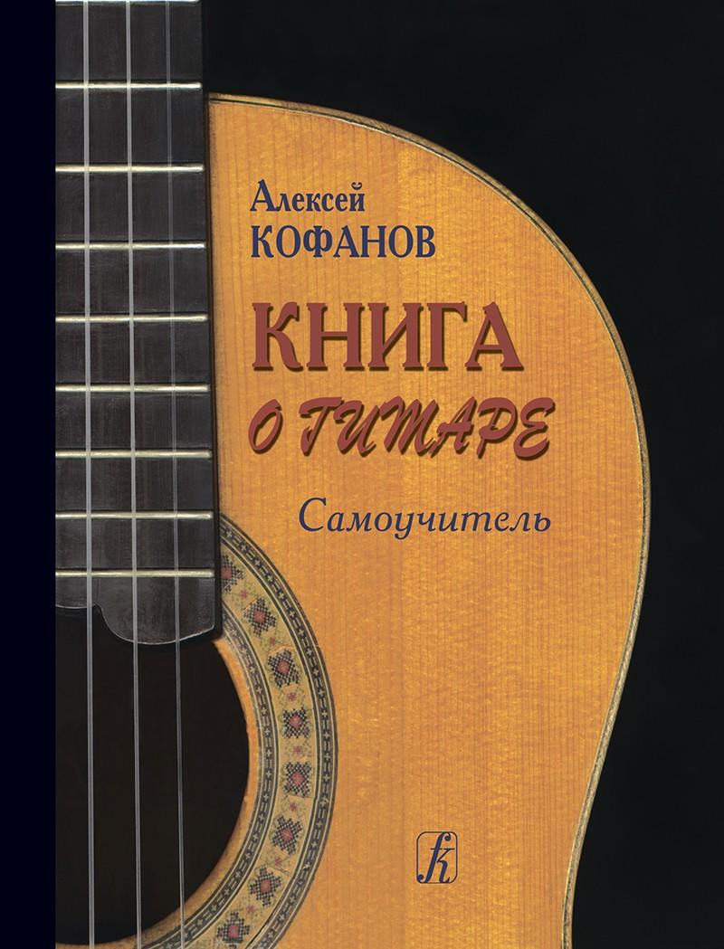 Книга о гитаре. Самоучитель. Кофанов А.