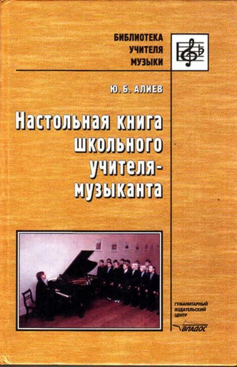 Настольная книга школьного учителя-музыканта. Алиев Ю.