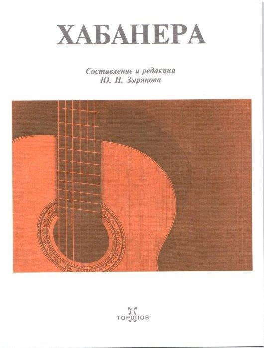 Хабанера. Для гитары. Зырянов Ю.