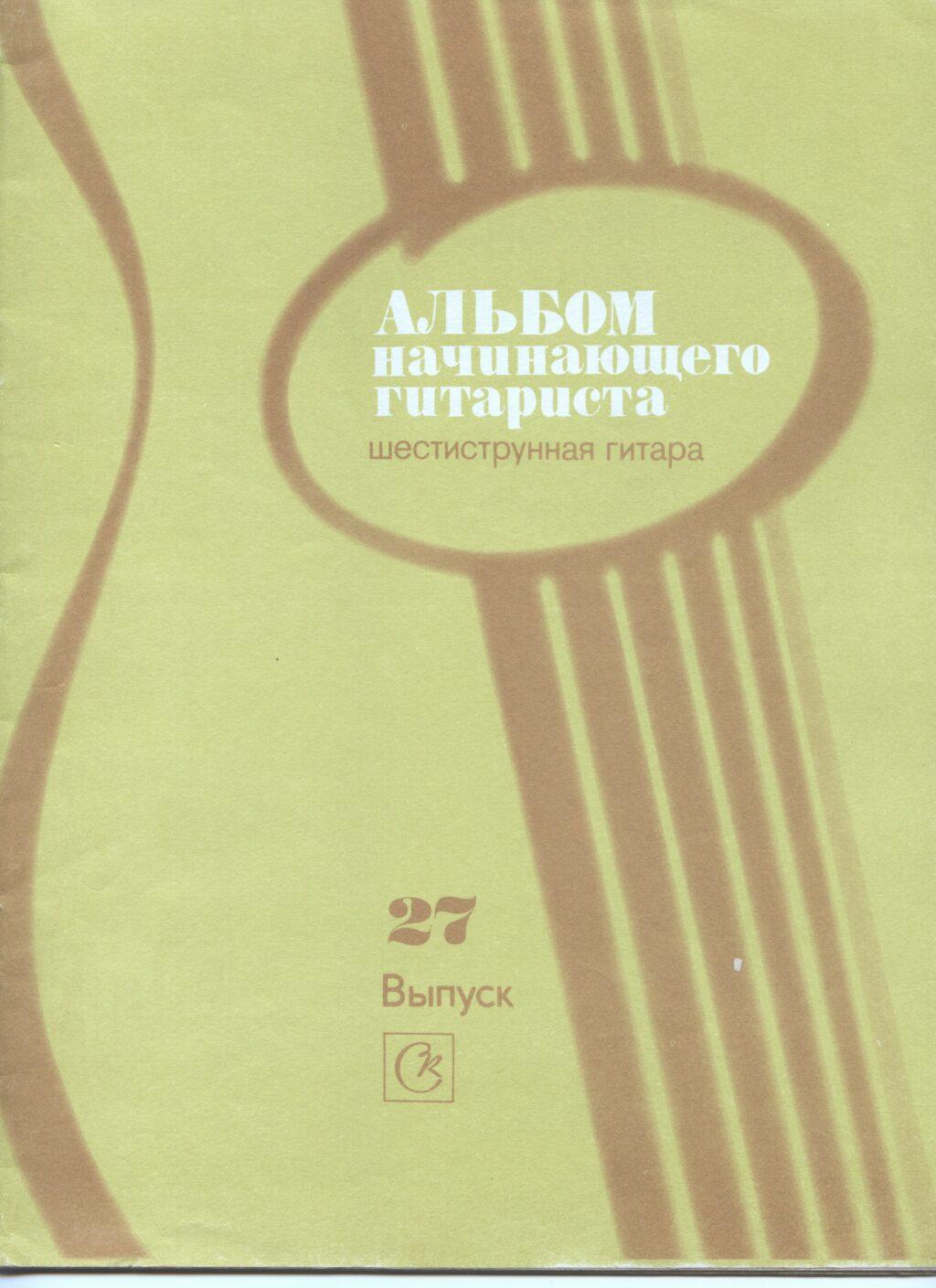 Альбом начинающего гитариста. Шестиструнная гитара. Выпуск 27.