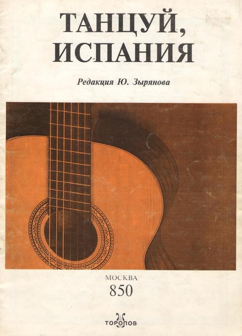 Танцуй, Испания. сборник пьес для гитариста
