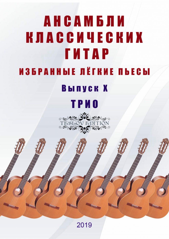 Ансамбли классических гитар. Выпуск 10. Теслов Д.