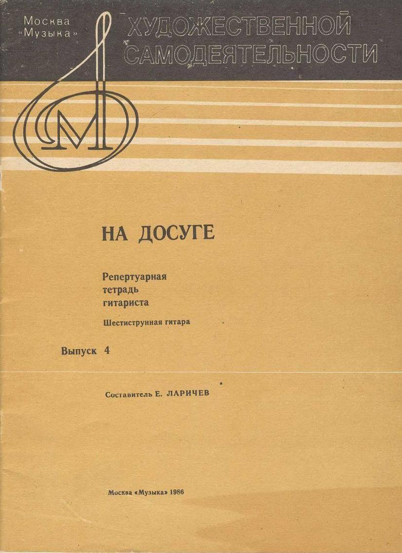 Репертуарная тетрадь гитариста. Шестиструнная гитара. Выпуск 4.