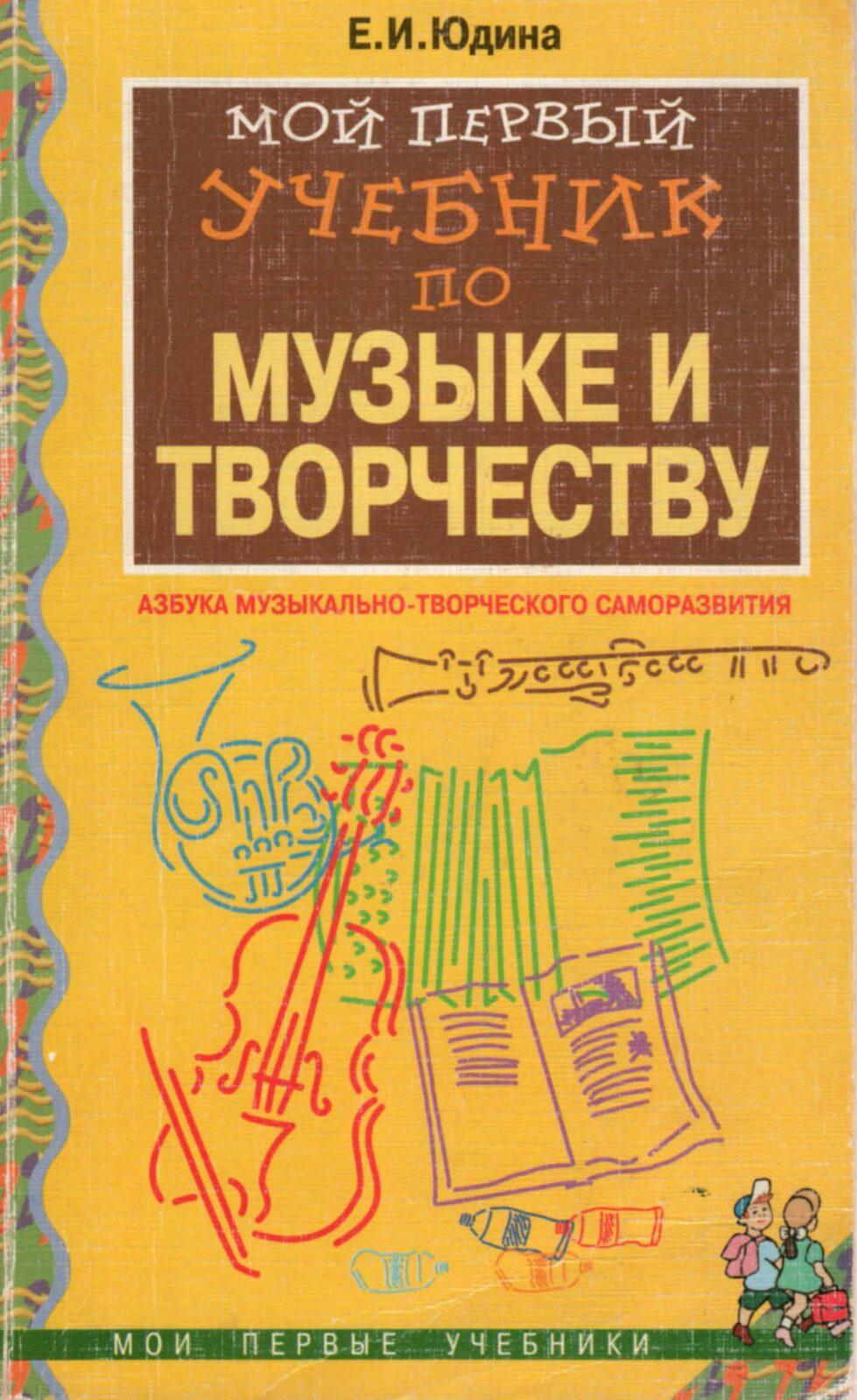 Мой первый учебник по музыке и творчеству. Юдина И.