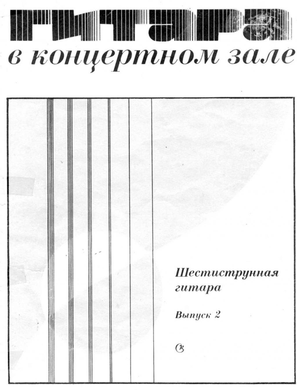 Гитара в концертном зале. Выпуск 2. Максименко В.