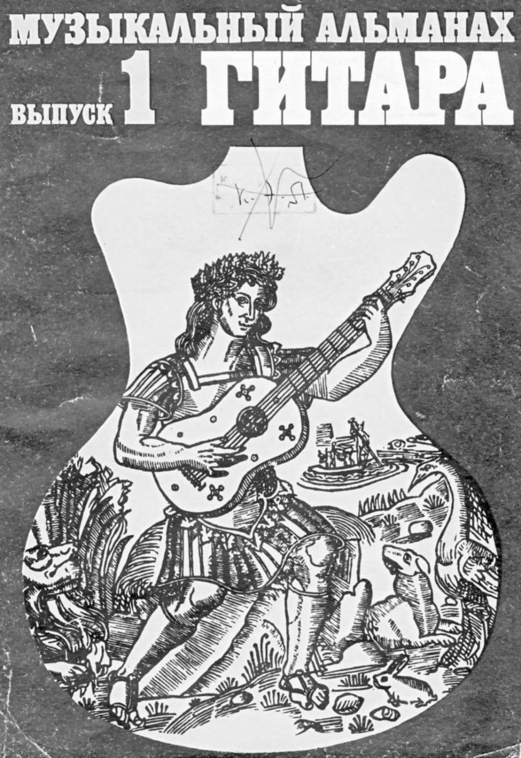 Музыкальный альманах. Гитара. Выпуск 1