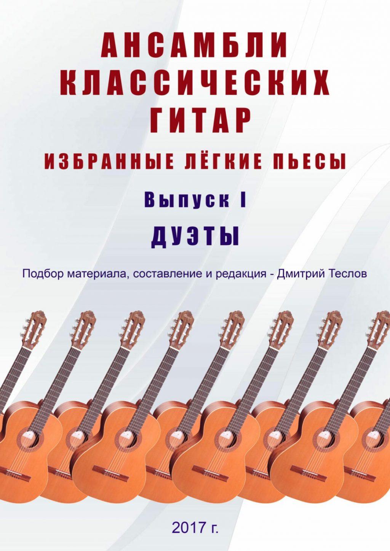 Ансамбли классических гитар. Выпуск 1. Теслов Д.