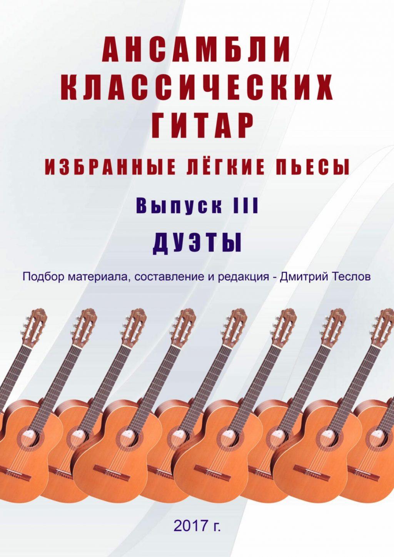 Ансамбли классических гитар. Выпуск 3. Теслов Д.
