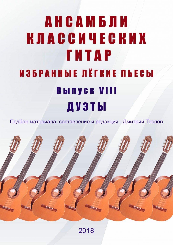 Ансамбли классических гитар. Выпуск 8. Теслов Д.