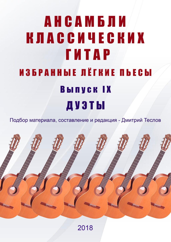 Ансамбли классических гитар. Выпуск 9. Теслов Д.