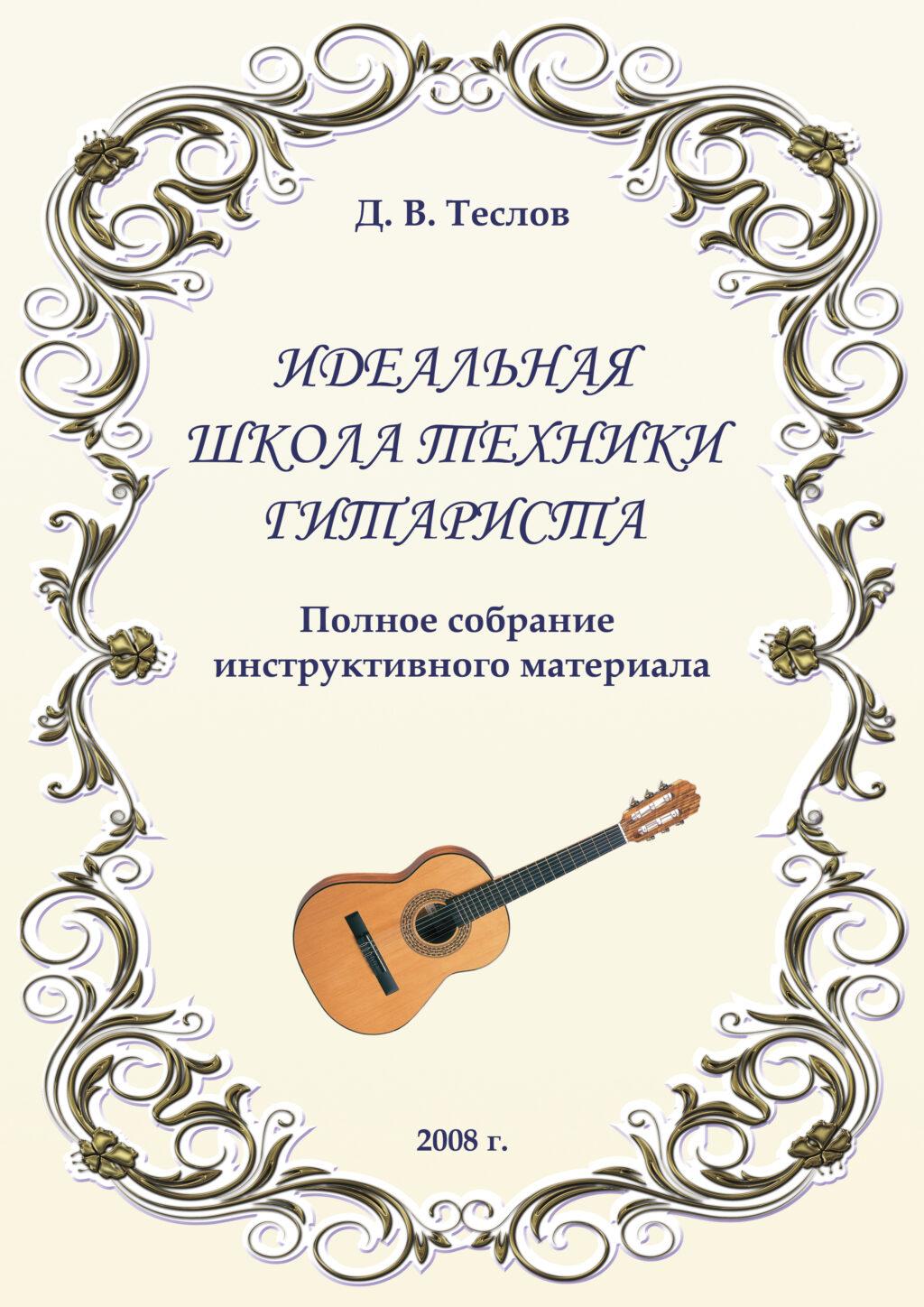 Идеальная школа техники гитариста. Теслов Д.