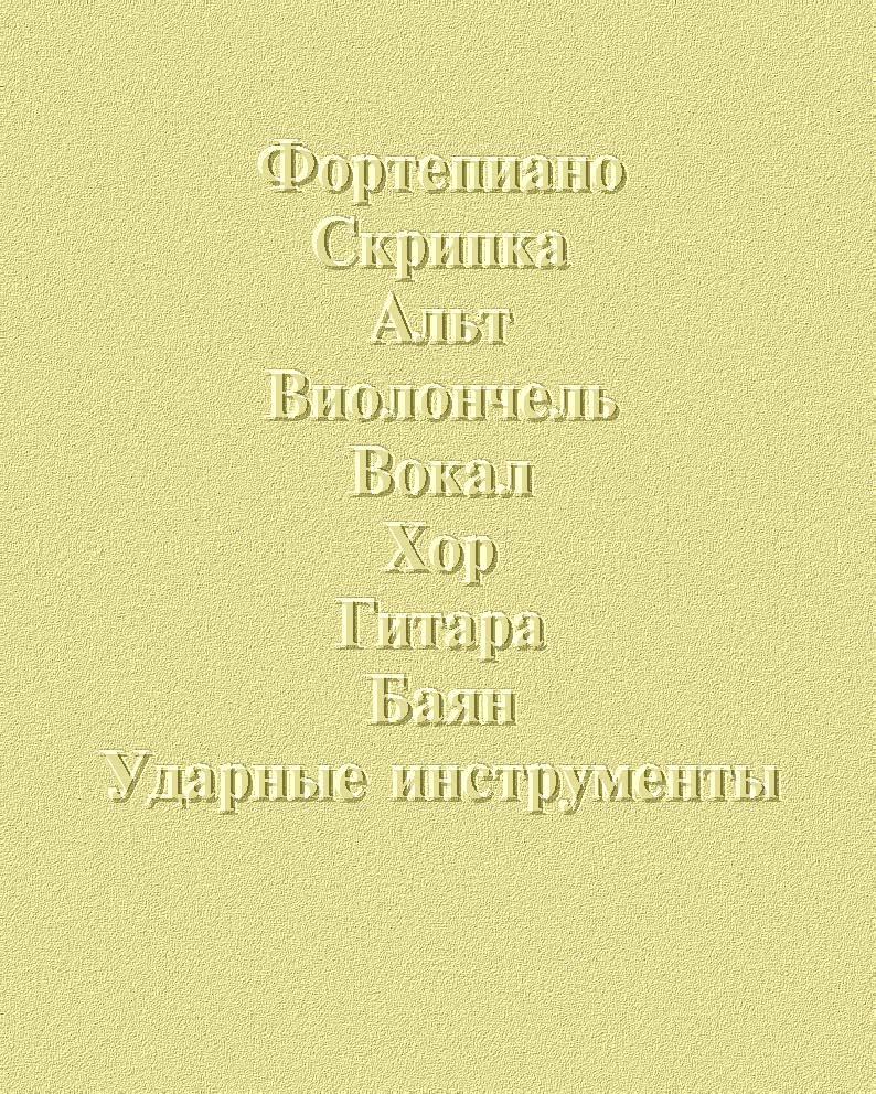 Сборник нот. Виницкий А.