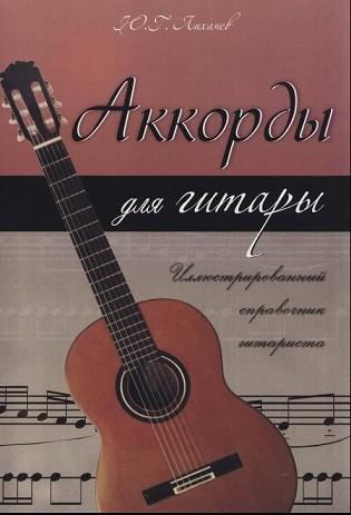 Аккорды для гитары. Иллюстрированный справочник гитариста. Лихачев Ю.