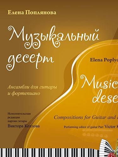 Музыкальный десерт. Ансамбли для гитары и фортепиано. Поплянова Е.