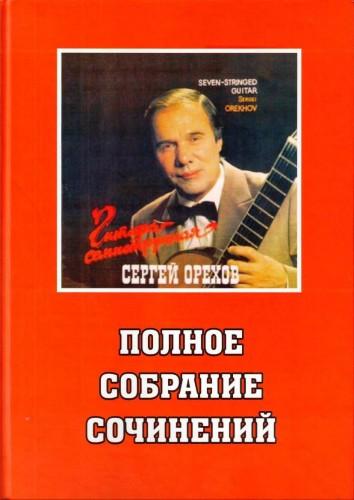 Полное собрание сочинений для семиструнной гитары. Орехов С.