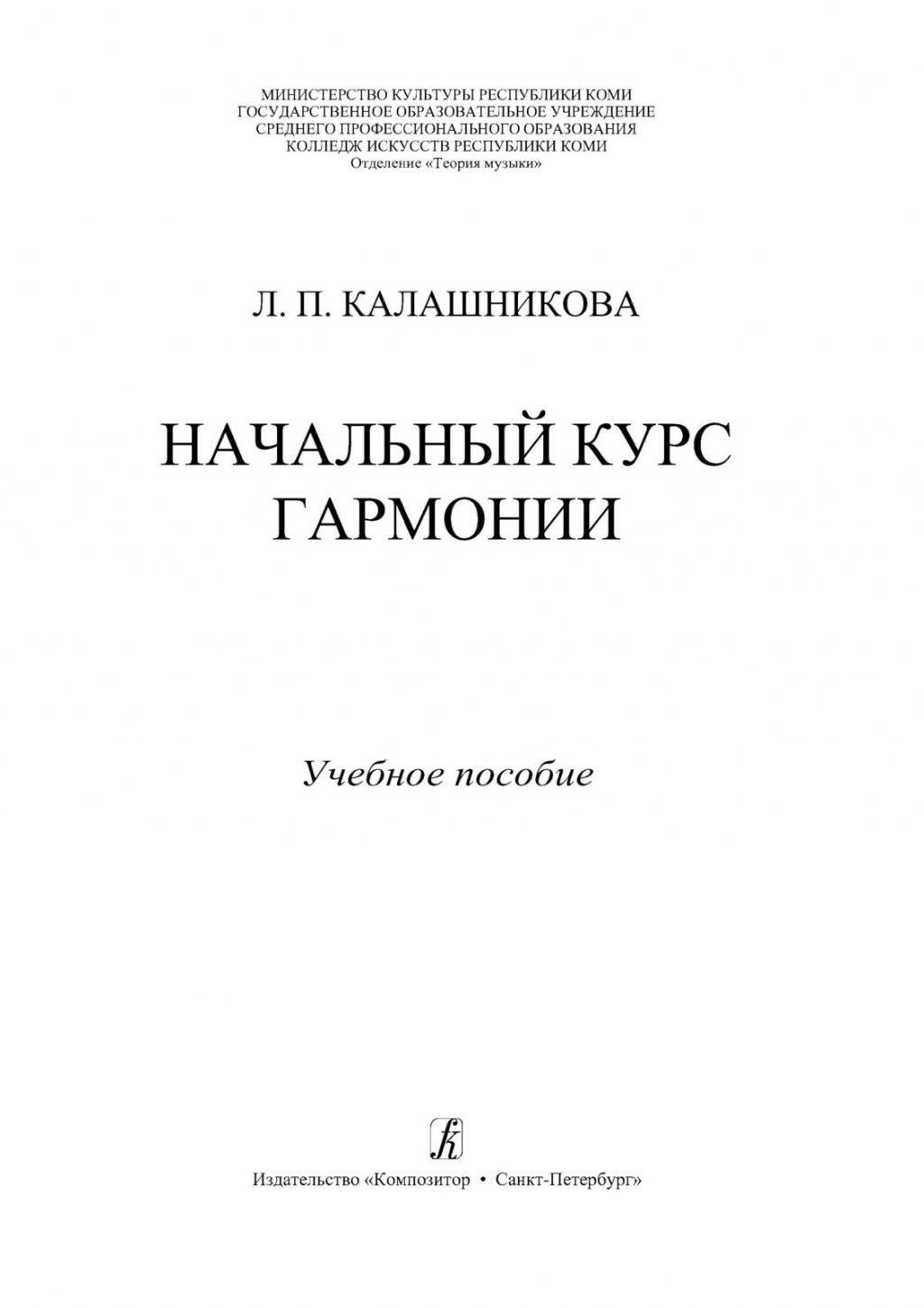 Начальный курс гармонии. Учебное пособие. Калашникова Л.