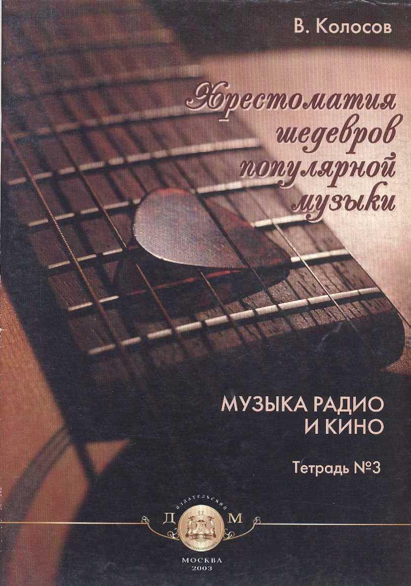 Хрестоматия шедевров популярной музыки. Выпуск 3