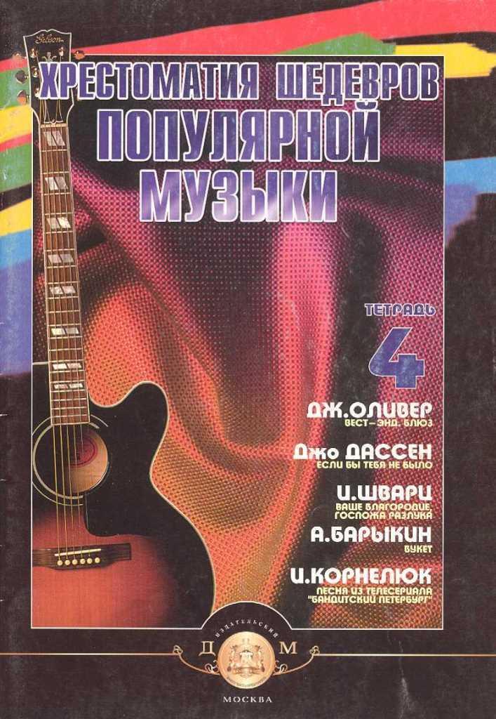 Хрестоматия шедевров популярной музыки. Выпуск 4