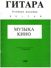 Музыка кино. Выпуск 2. Шумидуб Л.