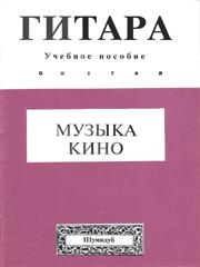 Музыка кино. Выпуск 3. Шумидуб Л.
