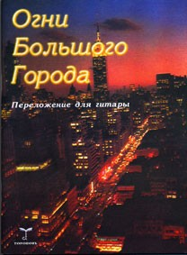 Огни большого города. Зырянов Ю.