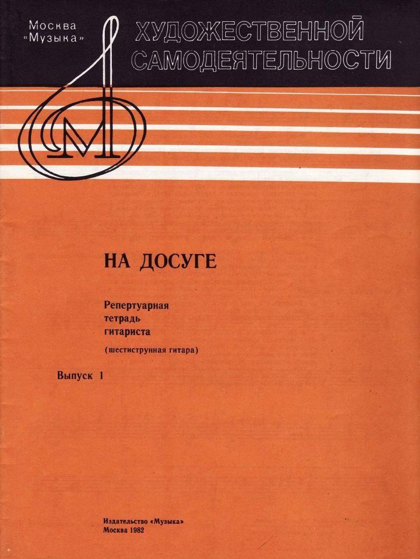 Репертуарная тетрадь гитариста. Шестиструнная гитара. Выпуск 1.